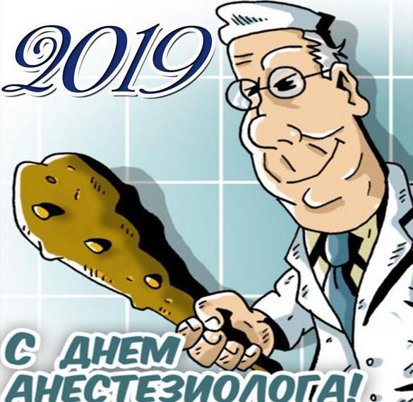 Открытка на день анестезиолога 2019