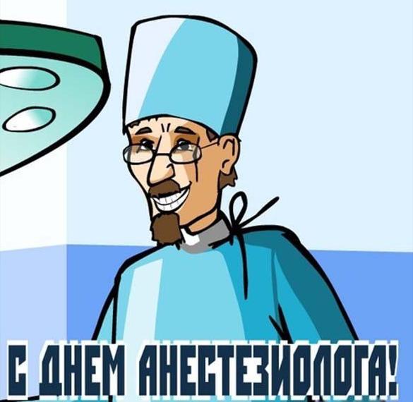 Картинка на день анестезиолога