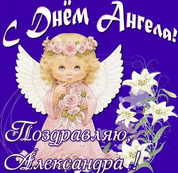 Картинка на день ангела Александра