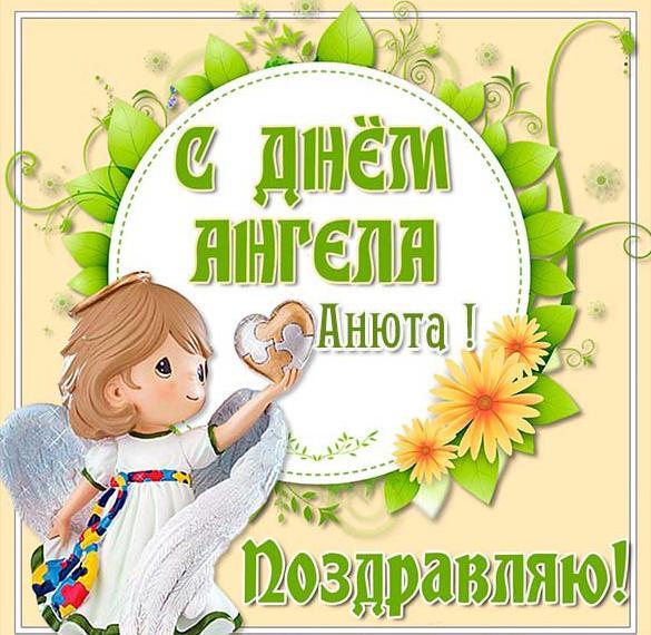 Картинка на день ангела Анюта