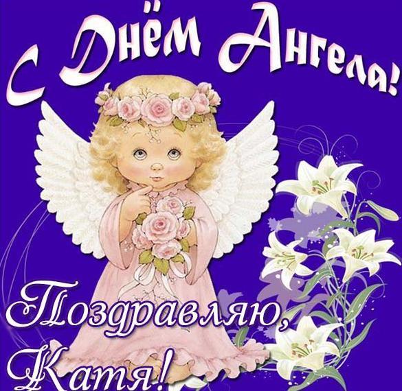 Картинка на день ангела Катя