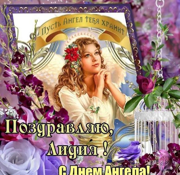 Открытка на день ангела Лидии с поздравлением