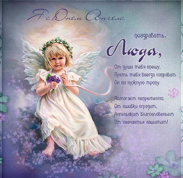 Открытка на день ангела Людмилы