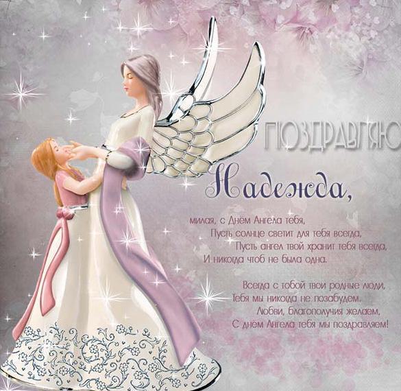 Открытка на день ангела Надежды