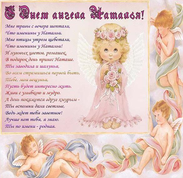 Открытка на день ангела Натальи с поздравлением