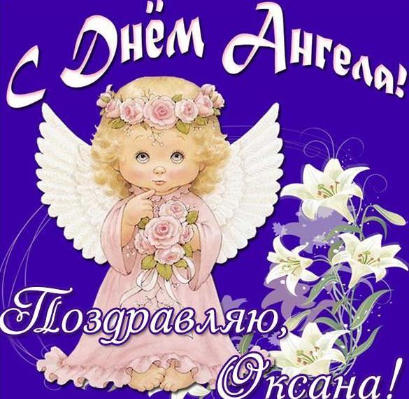 Открытка на день ангела Оксаны