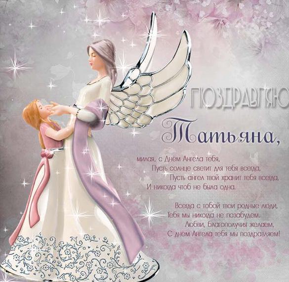 Открытка на день ангела Татьяны