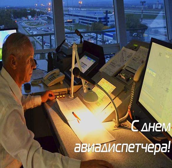 Картинка на день авиадиспетчера