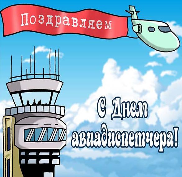 Открытка на день авиадиспетчера