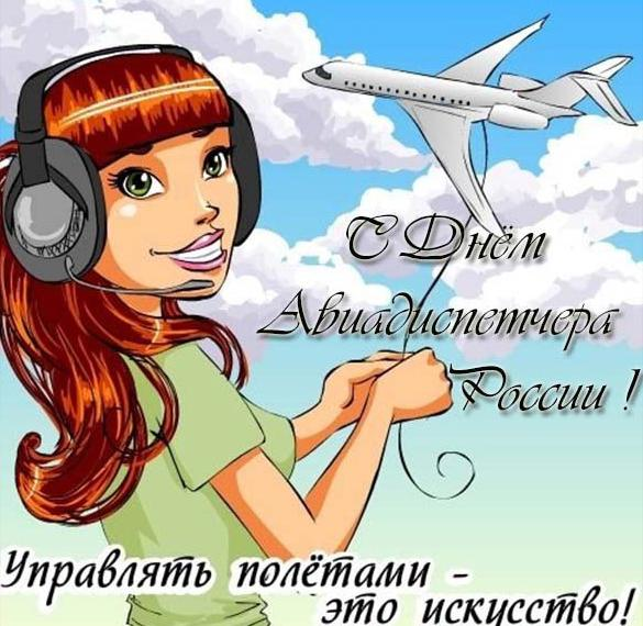 Открытка на день авиадиспетчера в России