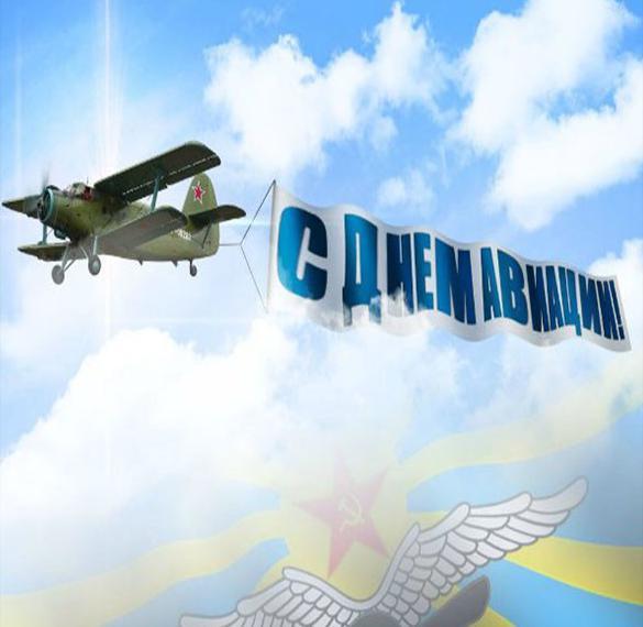 Картинка на день авиации