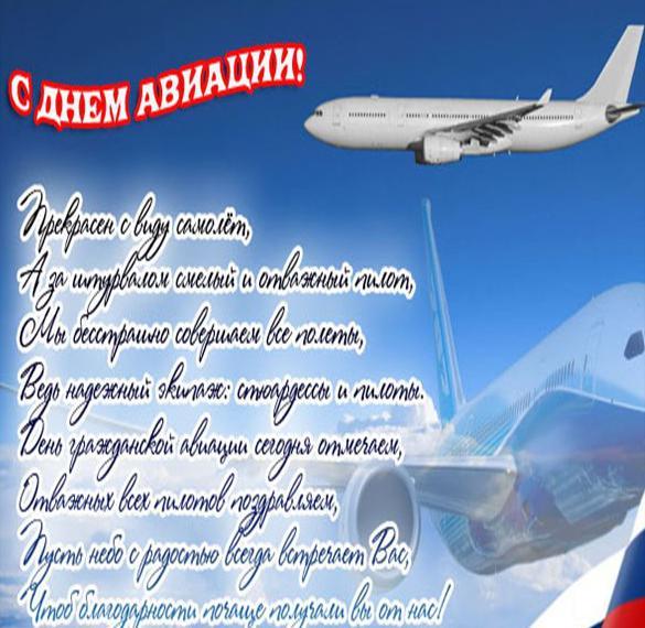 Картинка на день авиации с поздравлением