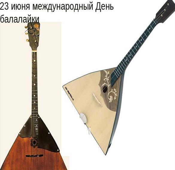Картинка на день балалайки международный праздник музыкантов народников