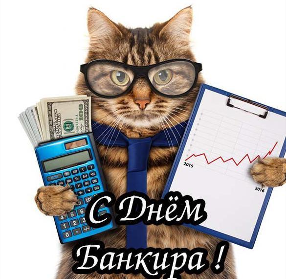 Прикольная картинка на день банкира