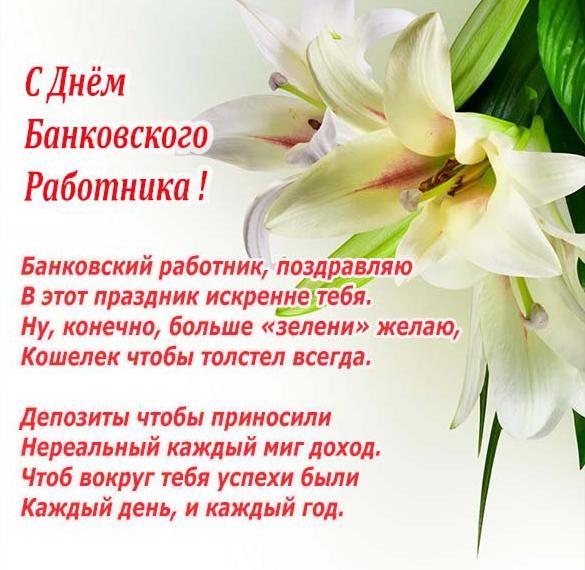 Официальное поздравление в открытке на день банковского работника
