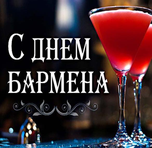 Открытка на день бармена 2018