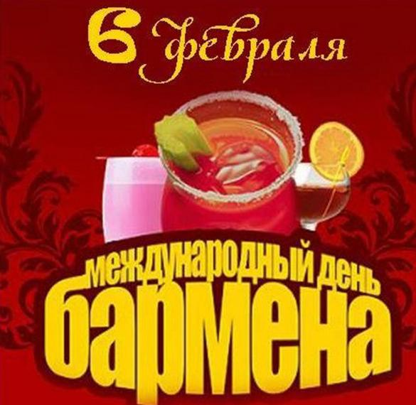 Открытка на день бармена 2019