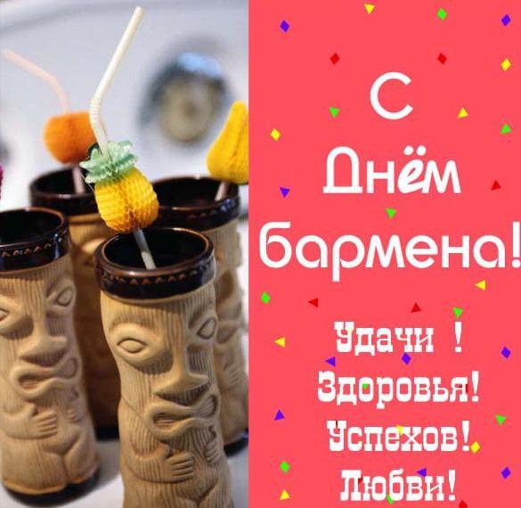 Поздравление в открытке на день бармена в прозе