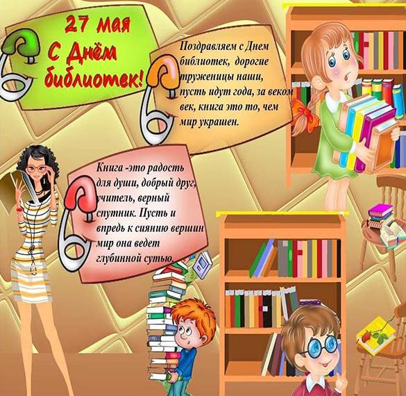 Прикольная картинка на праздник день библиотекаря