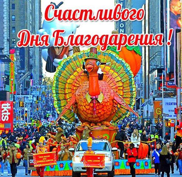 Фото картинка на праздник день благодарения