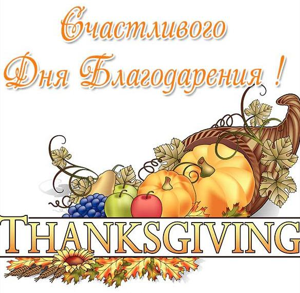 Картинка на день благодарения