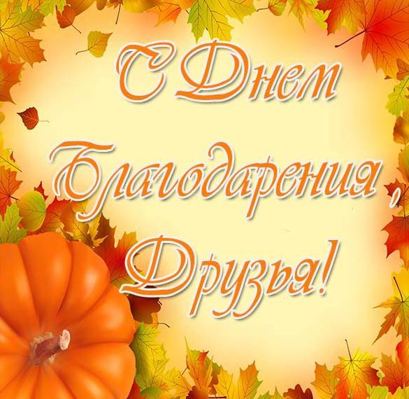 Открытка на день благодарения на русском языке