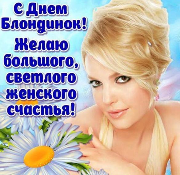 Фото открытка на день блондинок