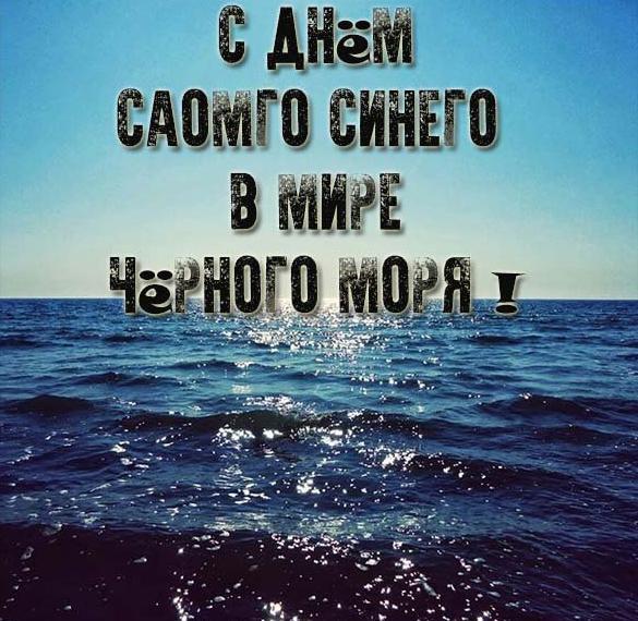 Открытка на день Черного моря
