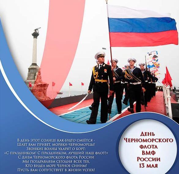 Картинка на день Черноморского Флота с поздравлением