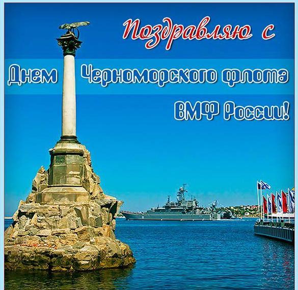 Картинка на день Черноморского Флота