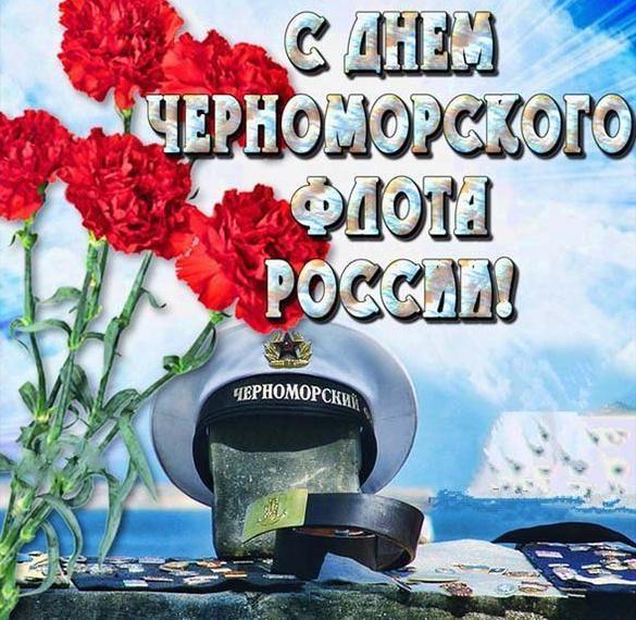 Открытка на день Черноморского Флота России