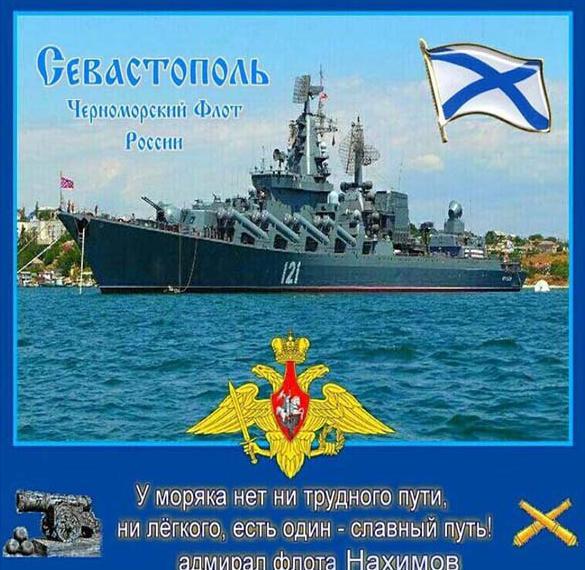 Картинка на день Черноморского Флота ВМФ России