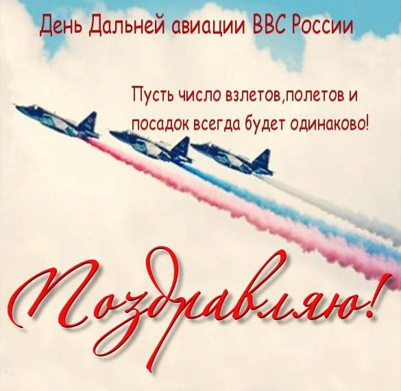 Картинка на день дальней авиации