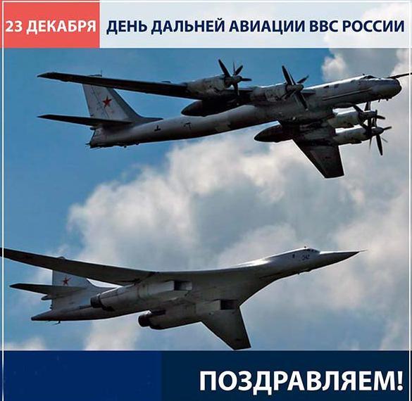 Картинка на день дальней авиации ВВС России