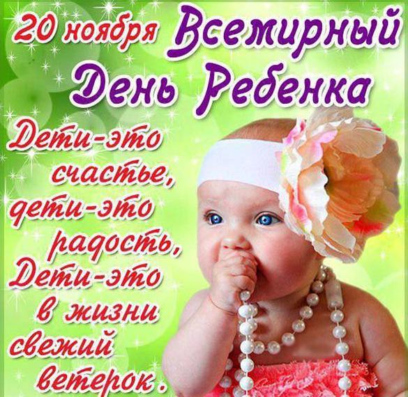 Фото картинка на день детей