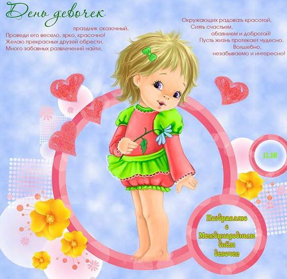 Картинка на день девочек 11 октября