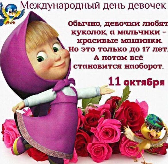 Открытка на день девочек 11 октября