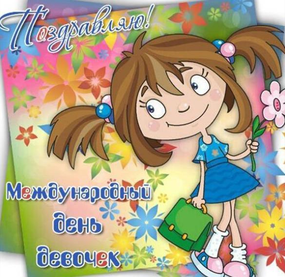 Картинка на международный день девочек