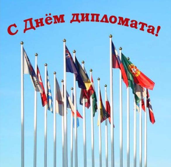 Электронная открытка на день дипломата