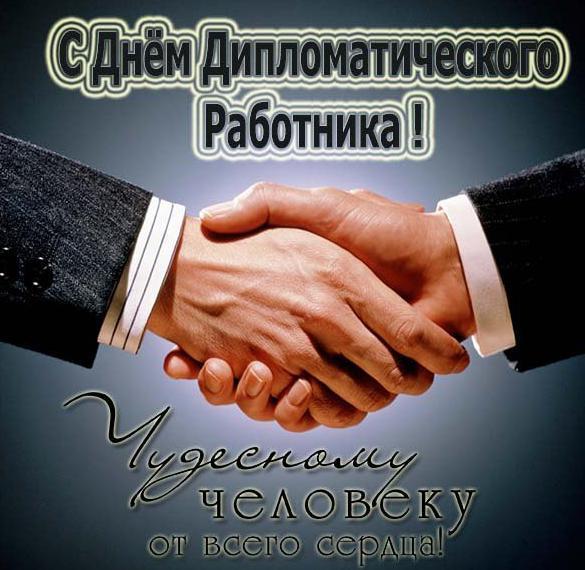 Поздравление в открытке на день дипломата