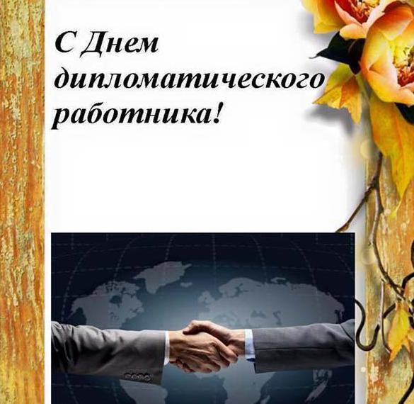 Поздравление в открытке на день дипломата в России