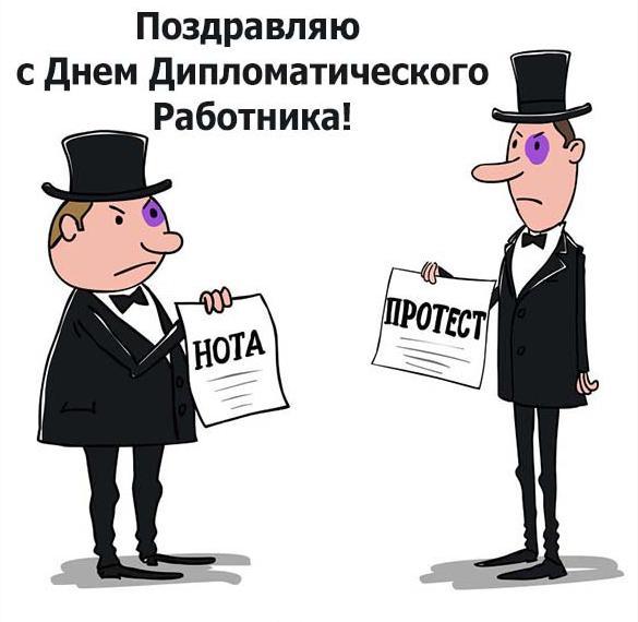 Прикольное поздравление в открытке на день дипломата в России