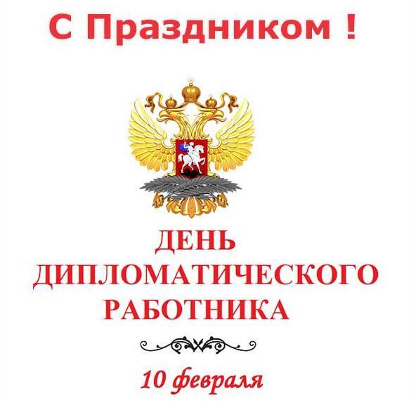 Картинка на день дипломатического работника