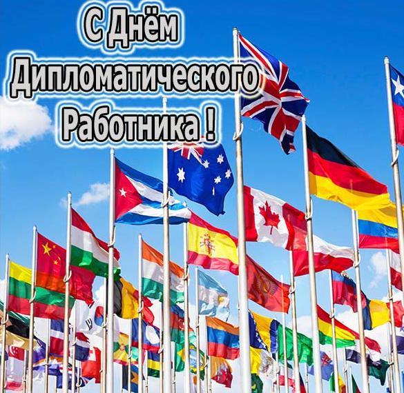 Фото на день дипломатического работника с поздравлением