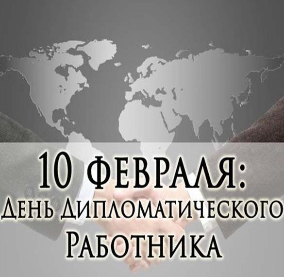 Картинка на день дипломатического работника России