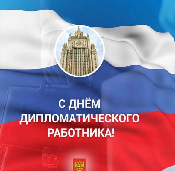 Поздравление в открытке на день дипломатического работника России