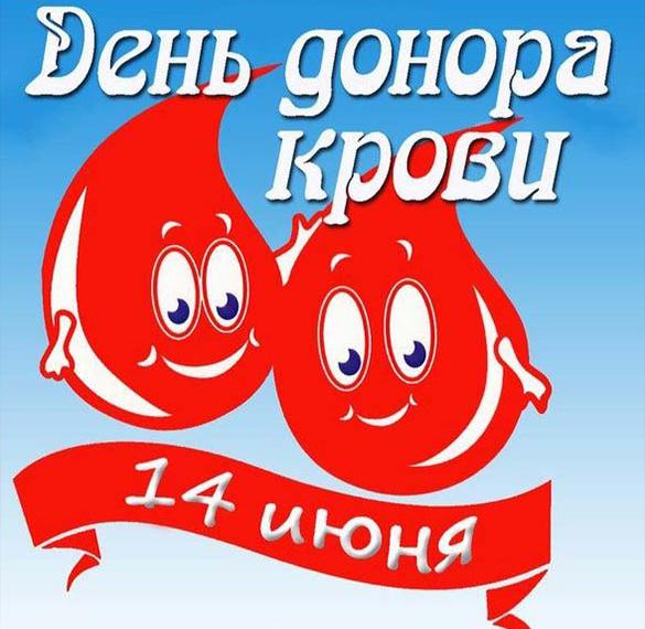 Картинка на день донора крови