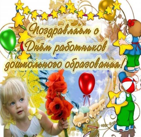 Фото открытка на день дошкольного работника