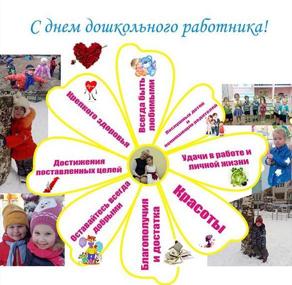 Большая картинка на день дошкольного работника
