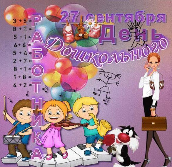Картинка на день дошкольного работника